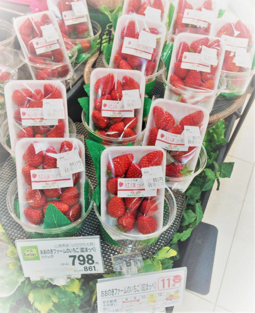 おおのき苺