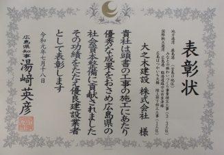 19県優良工事表彰式4