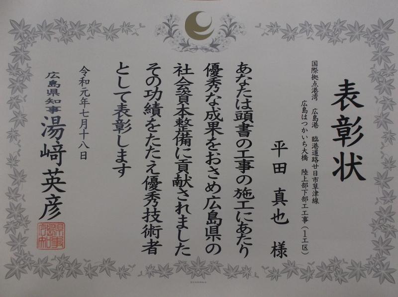 19県優良工事表彰式6