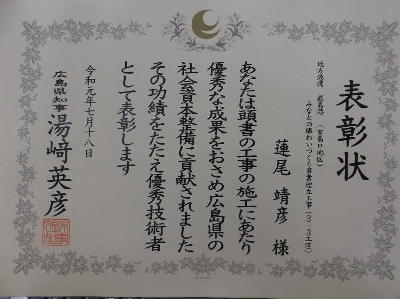 19県優良工事表彰式5