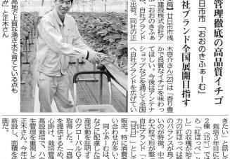 農業共済新聞