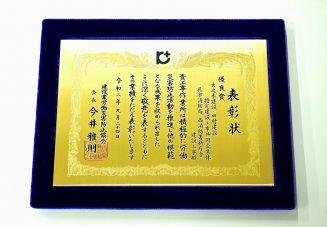 呉市消防局 表彰状1-3