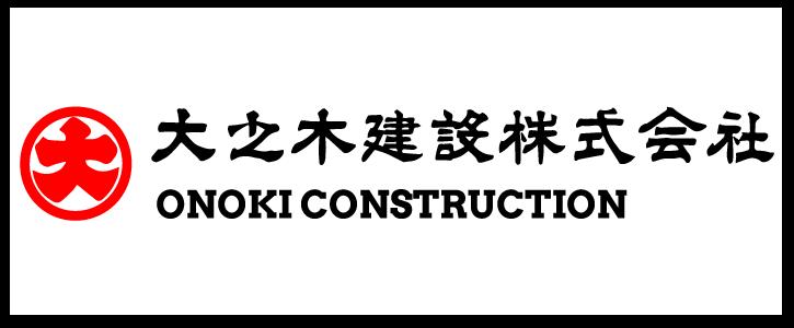 大之木建設株式会社