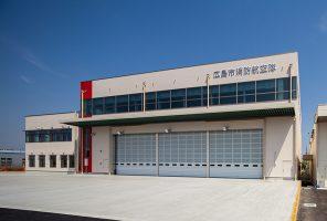 消防航空隊基地 新築工事